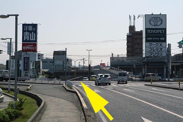 国道2号線尾道バイパス東口交差点を直進して下さい。