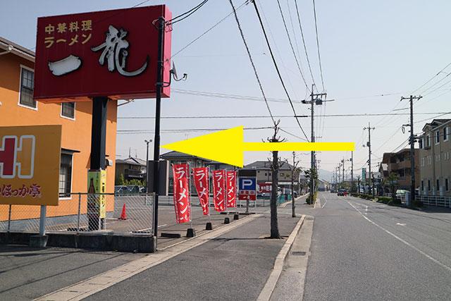 1つ目の交差点(左側・一龍ラーメン)を左折して下さい。